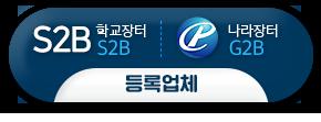 s2b,g2b 등록업체